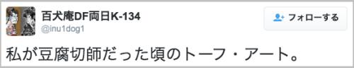 tofu_art10