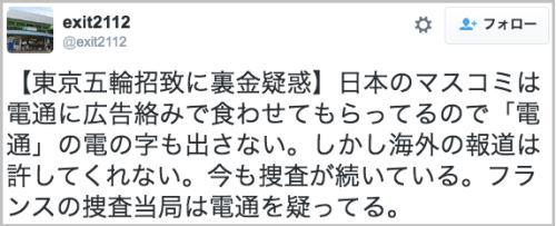 tokyogorin_dentsu10