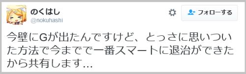 gokiburi_gekitai (3)