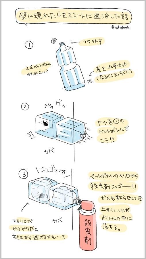 gokiburi_gekitai (5)