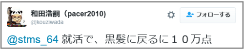 joshikosei_henbou (2)