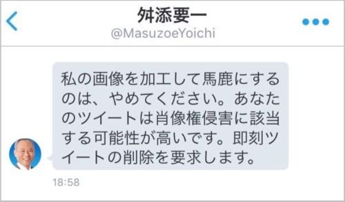 masuzoe_dummy (4)