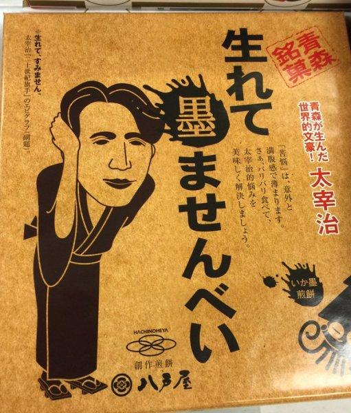 umaretesumima_senbei1
