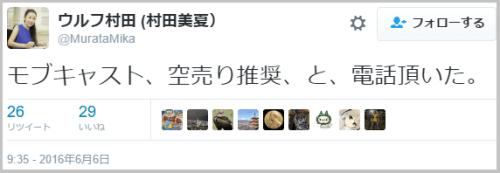 wolfmurata_mob (1)