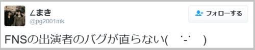 FNS_bug (16)