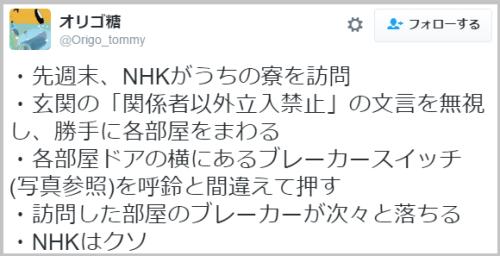 NHK_ryou (1)