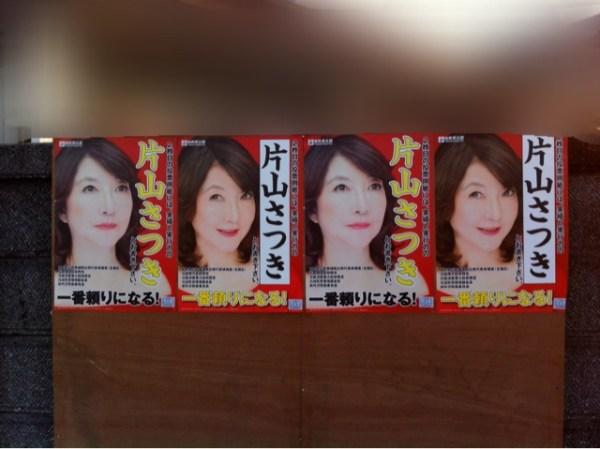 katayamasachuki_betujin (3)