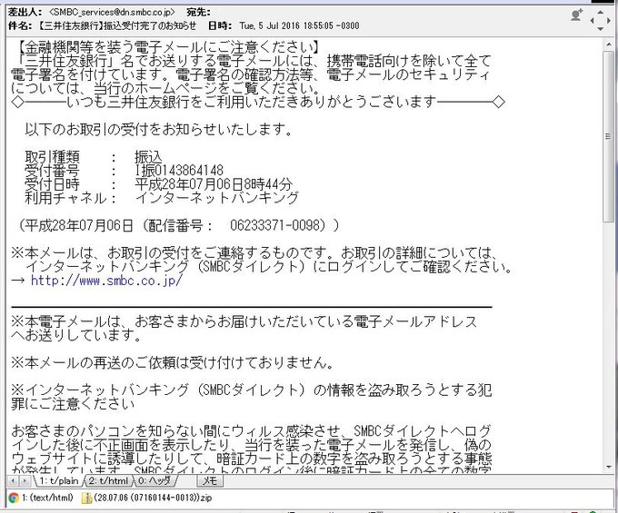 mitsuisumitomo_zip1