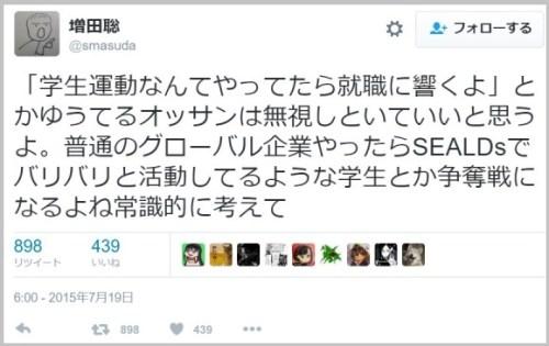 sealds_shushoku (1)
