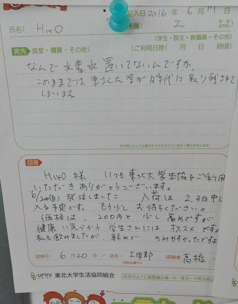 suisosui_daigakuseikyou1