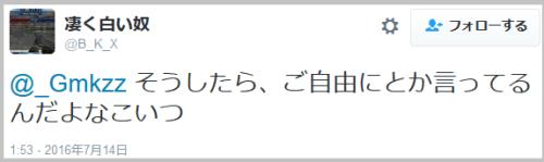 sukiya_leak (2)
