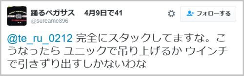 sunahama_stuck (8)