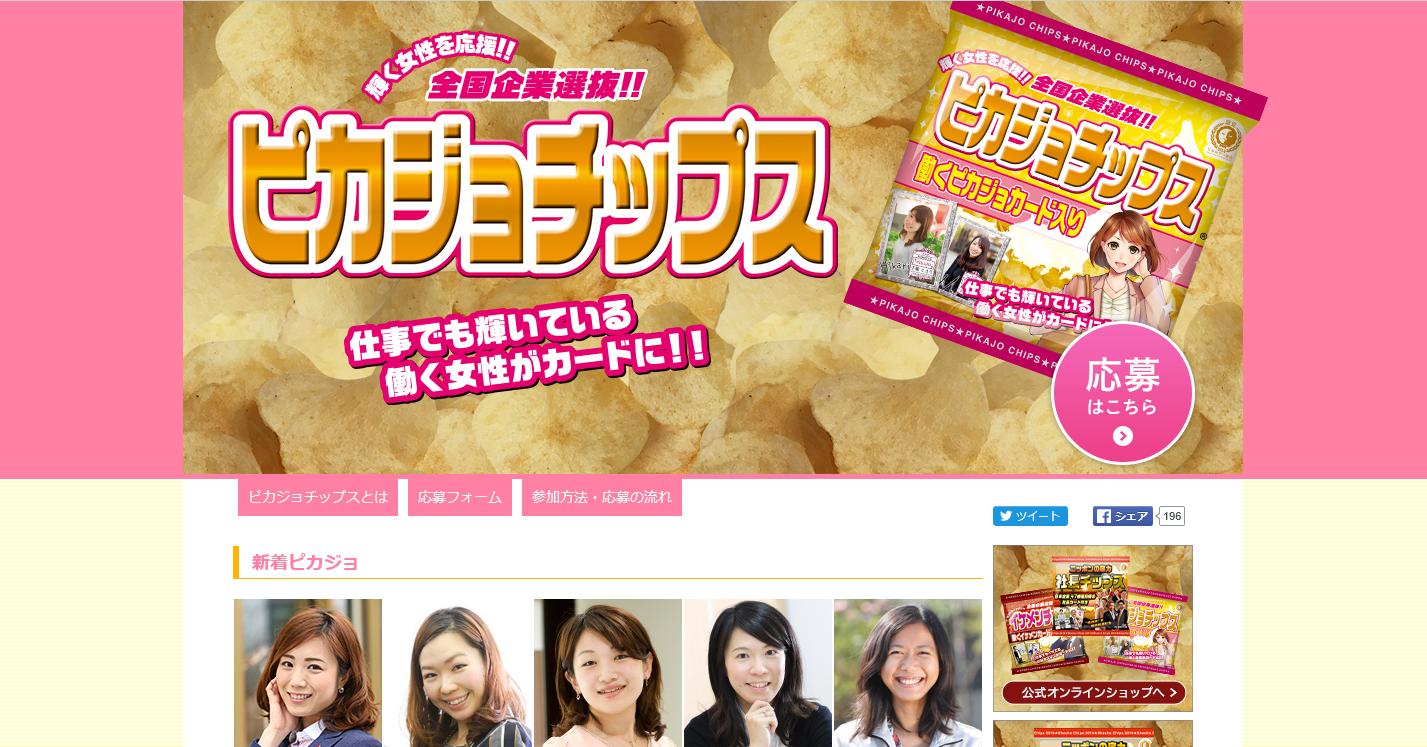 syatyo_chips (11)