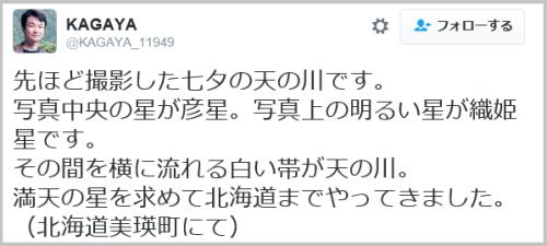 tanabata_milkyway (8)