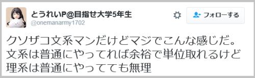 bunkei_rikei (2)