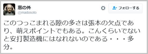 harimoto_guts (12)