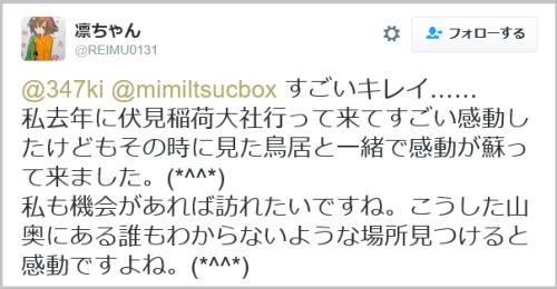 jinja_yamaoku (16)