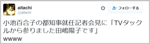 koike_tocho (6)