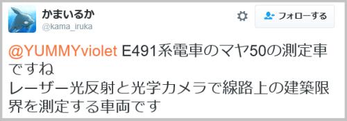nazo_train (10)