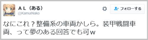 nazo_train (8)