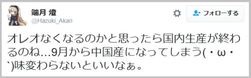 oreo_rits (3)