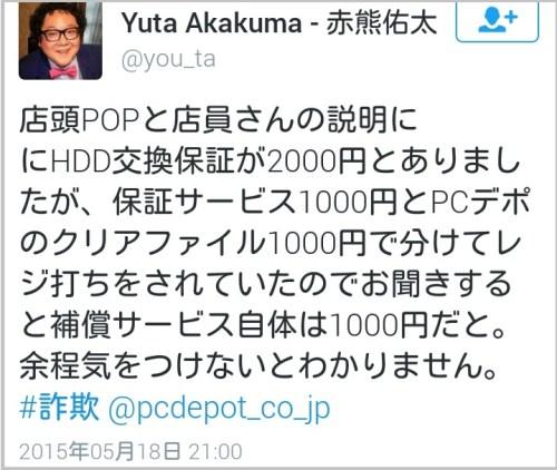 pcdepo_file