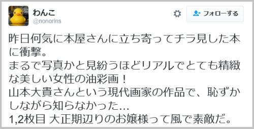 shazitsu_real (8)