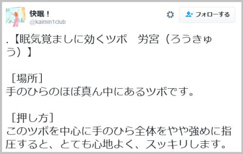 shunkeru_sleep (14)
