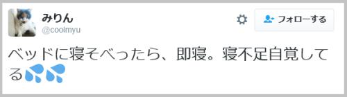 sleep_kizetsu (3)