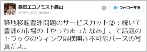 tukiji_toyosu (14)
