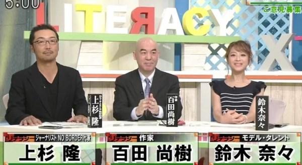 uesugitakashi_fired (1)
