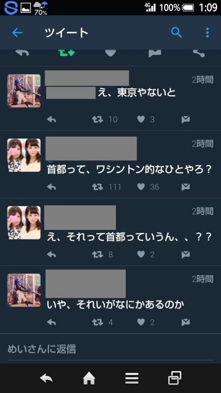 japan_shuto-3