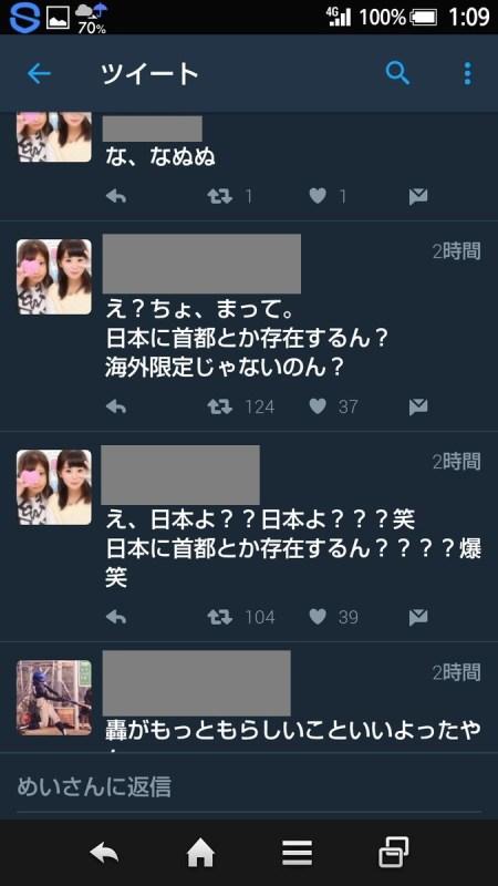 japan_shuto-4