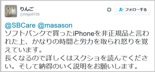 iphone_softbank-1