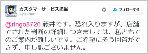 iphone_softbank-12
