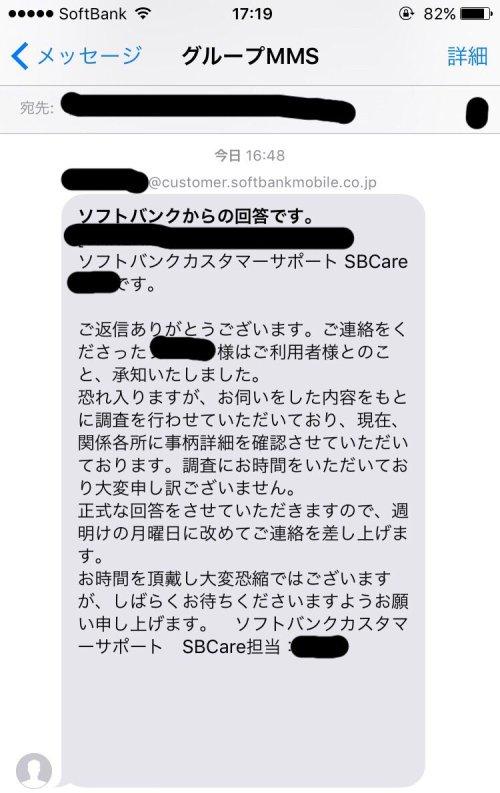 iphone_softbank-17