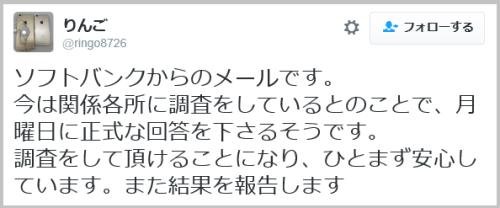 iphone_softbank-18