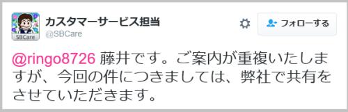 iphone_softbank-23