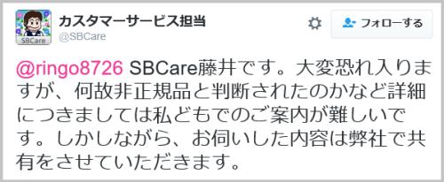 iphone_softbank-5