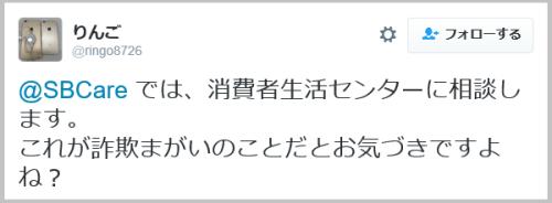 iphone_softbank-6