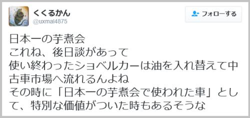 imoni_kai-14
