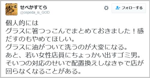 izakaya_meiwaku-11