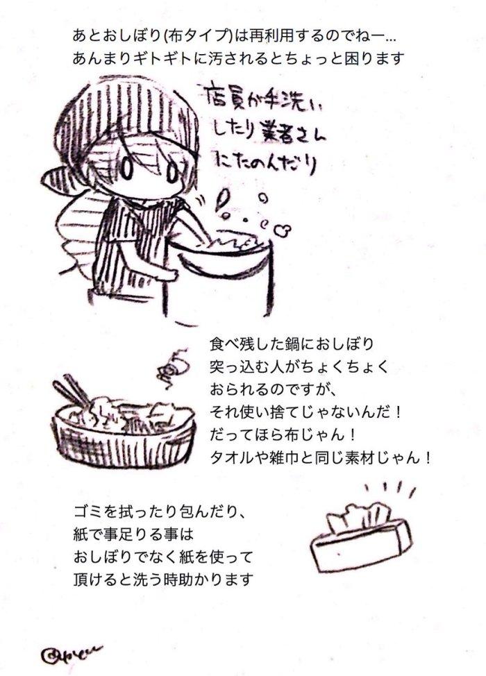 izakaya_meiwaku-4