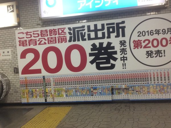 kochikame_end-13