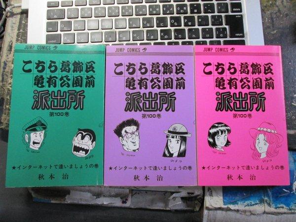 kochikame_sumaho-3