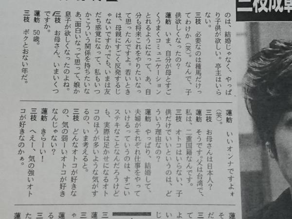 renhou_jihaku-3
