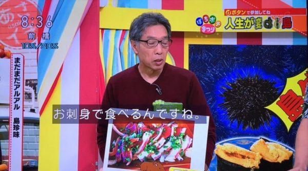 inoshishi_sashimi-3