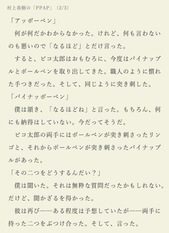 murakamiharuki_penapple-2