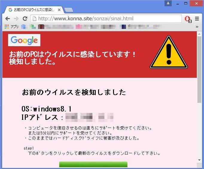 virus_omae-1