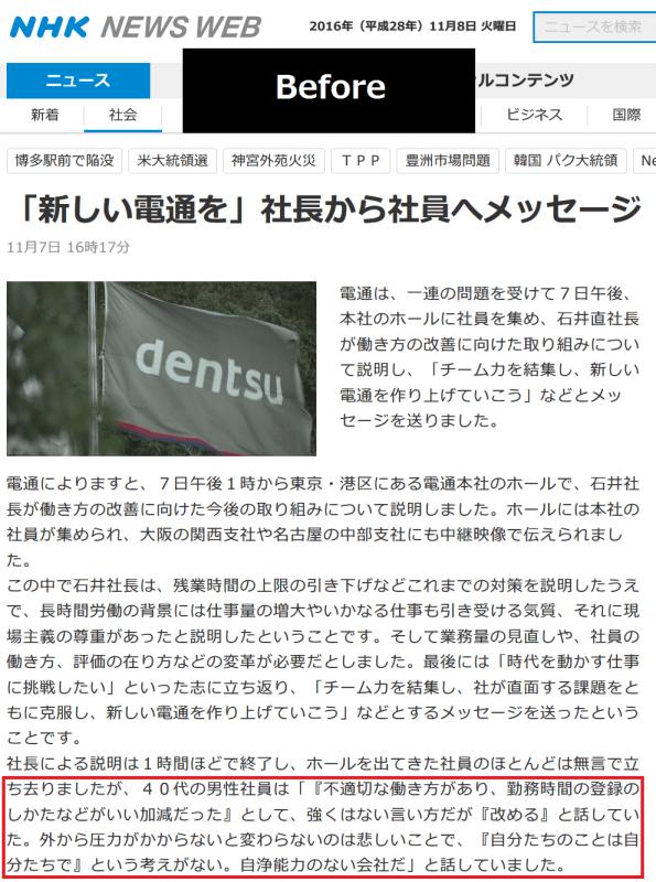 dentsu_jijou-1